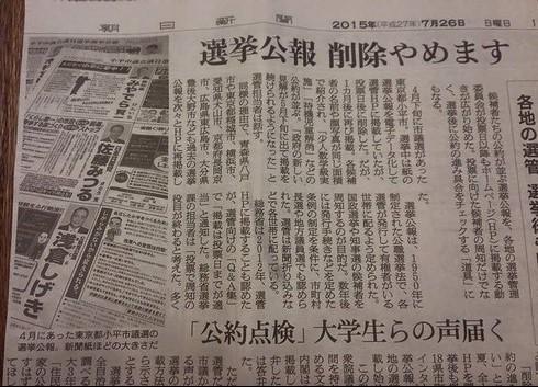 7月26日朝日新聞
